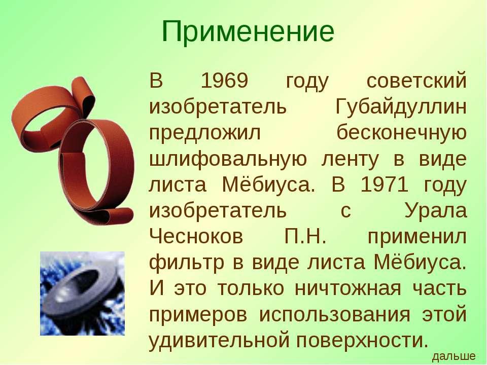 В 1969 году советский изобретатель Губайдуллин предложил бесконечную шлифовал...