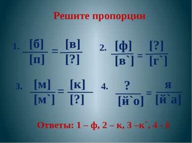Решите пропорции [б] [п] = [в] [?] [м] [м`] [к] [?] = [ф] [в`] [?] [г`] ? [й`...