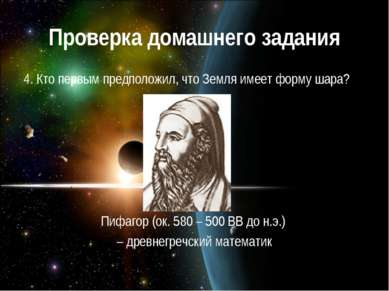 Проверка домашнего задания 4. Кто первым предположил, что Земля имеет форму ш...