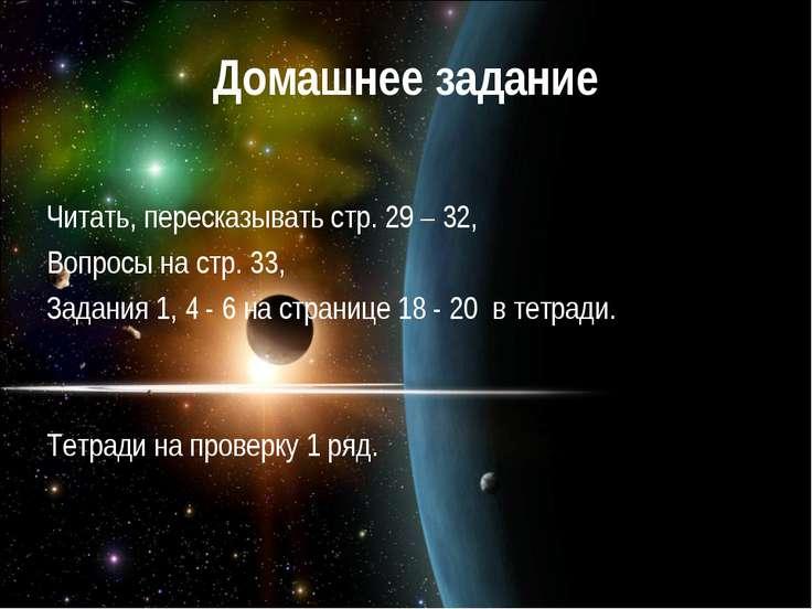 Домашнее задание Читать, пересказывать стр. 29 – 32, Вопросы на стр. 33, Зада...