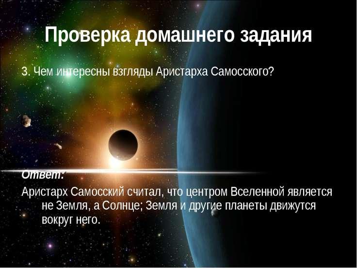 Проверка домашнего задания 3. Чем интересны взгляды Аристарха Самосского? Отв...