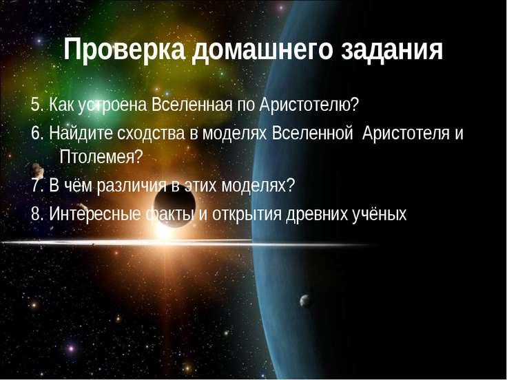Проверка домашнего задания 5. Как устроена Вселенная по Аристотелю? 6. Найдит...