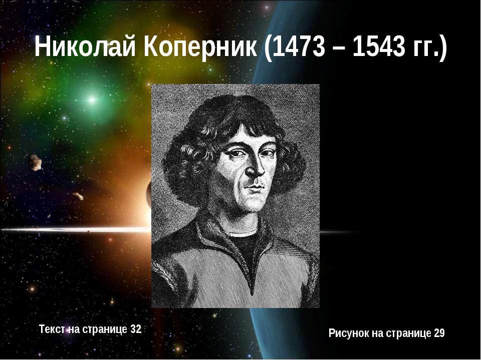 Николай Коперник (1473 – 1543 гг.) Текст на странице 32 Рисунок на странице 29