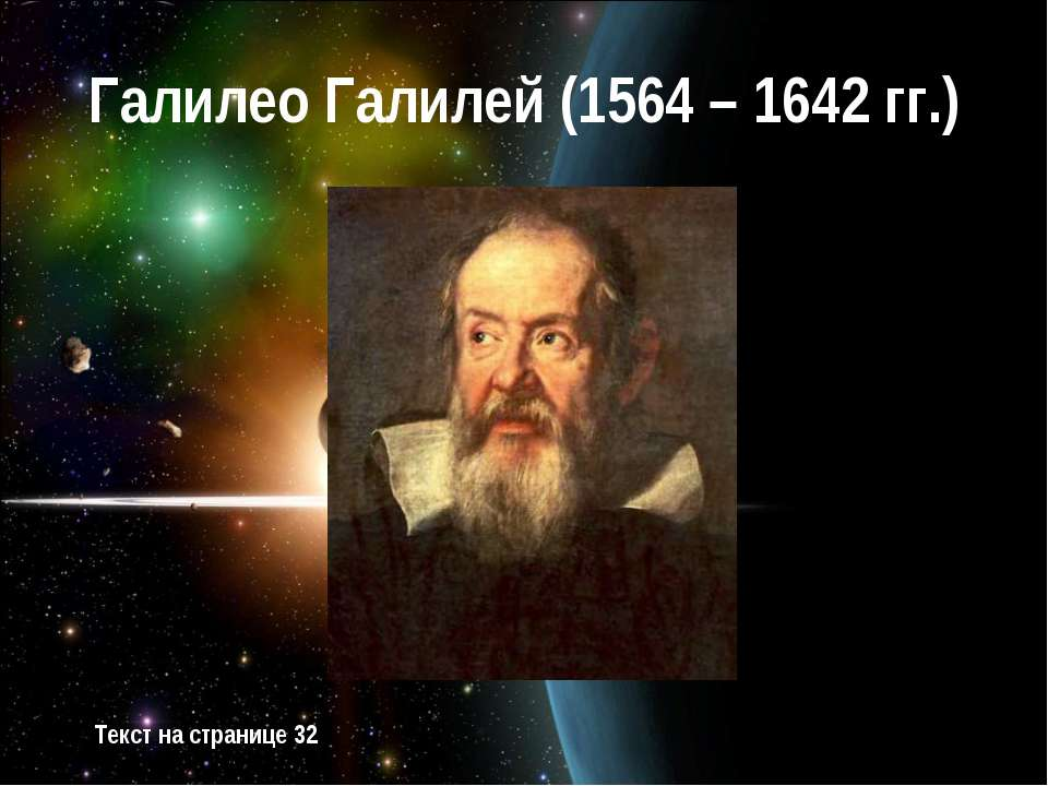 Галилео Галилей (1564 – 1642 гг.) Текст на странице 32