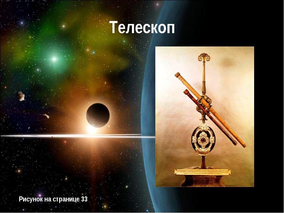 Телескоп Рисунок на странице 33