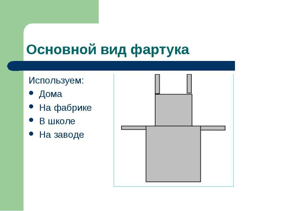 Основной вид фартука Используем: Дома На фабрике В школе На заводе
