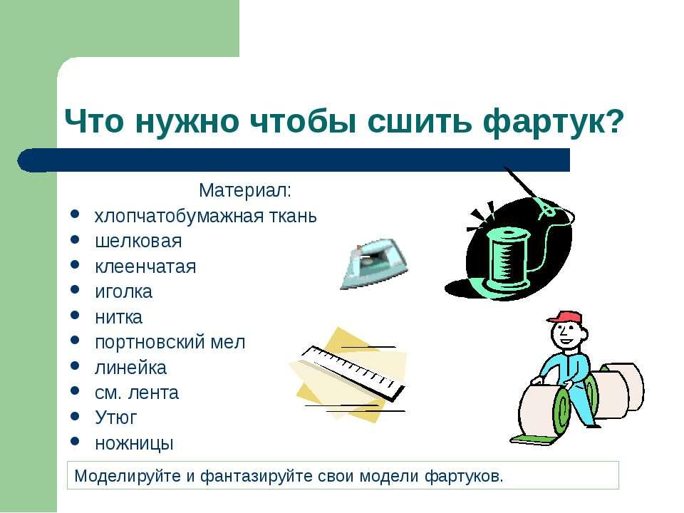 Что нужно чтобы сшить фартук? Материал: хлопчатобумажная ткань шелковая клеен...