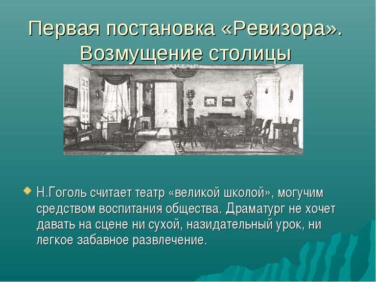 Первая постановка «Ревизора». Возмущение столицы Н.Гоголь считает театр «вели...