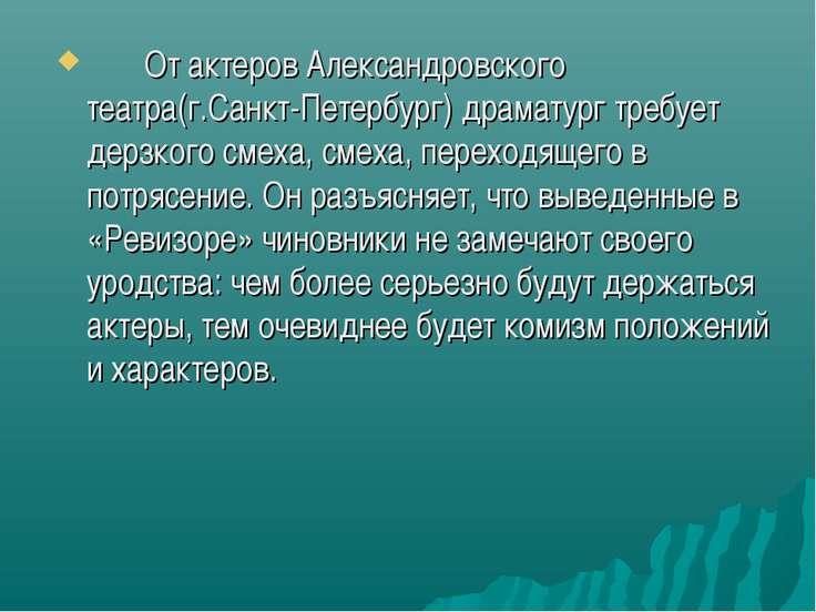 От актеров Александровского театра(г.Санкт-Петербург) драматург требует дерзк...