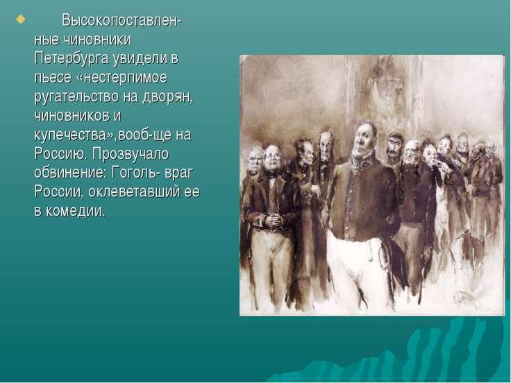 Высокопоставлен-ные чиновники Петербурга увидели в пьесе «нестерпимое ругател...