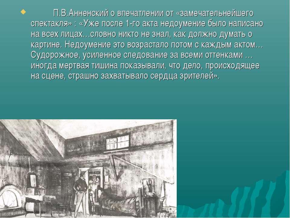 П.В.Анненский о впечатлении от «замечательнейшего спектакля» : «Уже после 1-г...