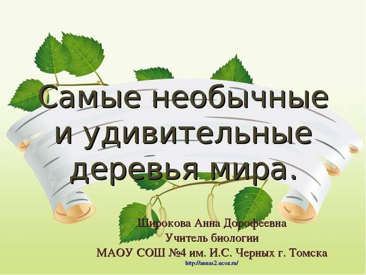 Самые необычные и удивительные деревья мира. Широкова Анна Дорофеевна Учитель...