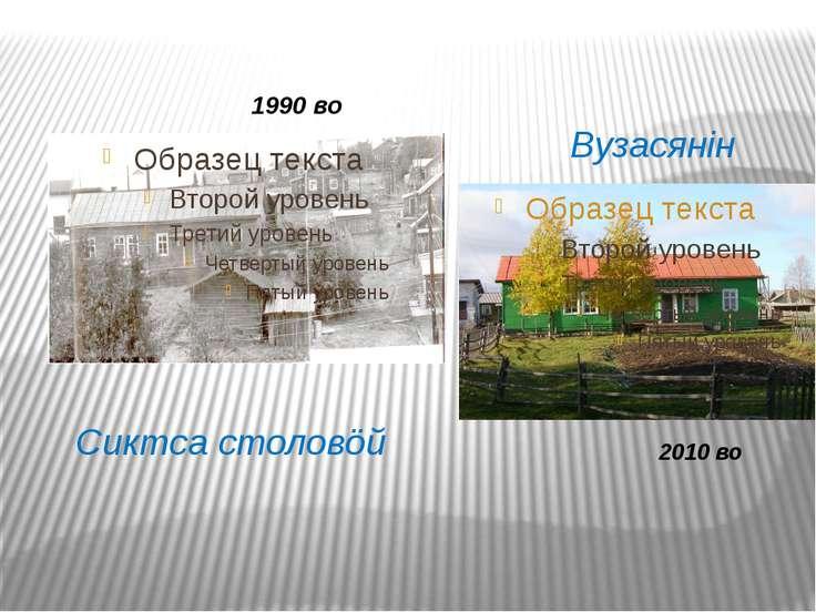 1990 во Сиктса столовöй Вузасянiн 2010 во