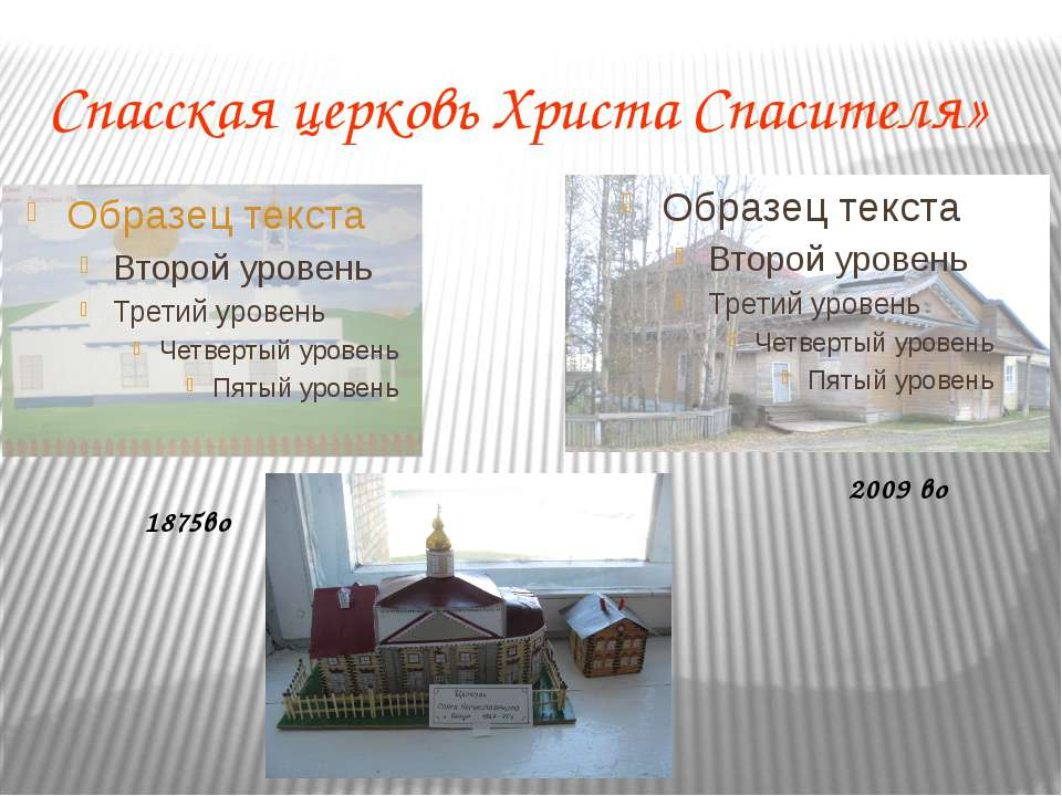 Спасская церковь Христа Спасителя» 2009 во 1875во