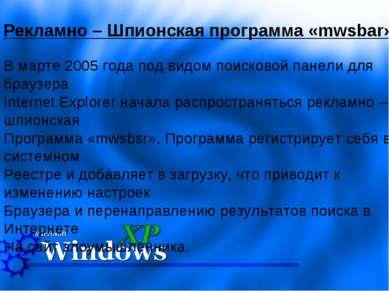 Рекламно – Шпионская программа «mwsbar» В марте 2005 года под видом поисковой...