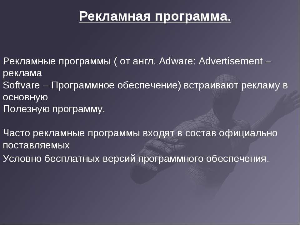 Рекламная программа. Рекламные программы ( от англ. Adware: Advertisement – р...