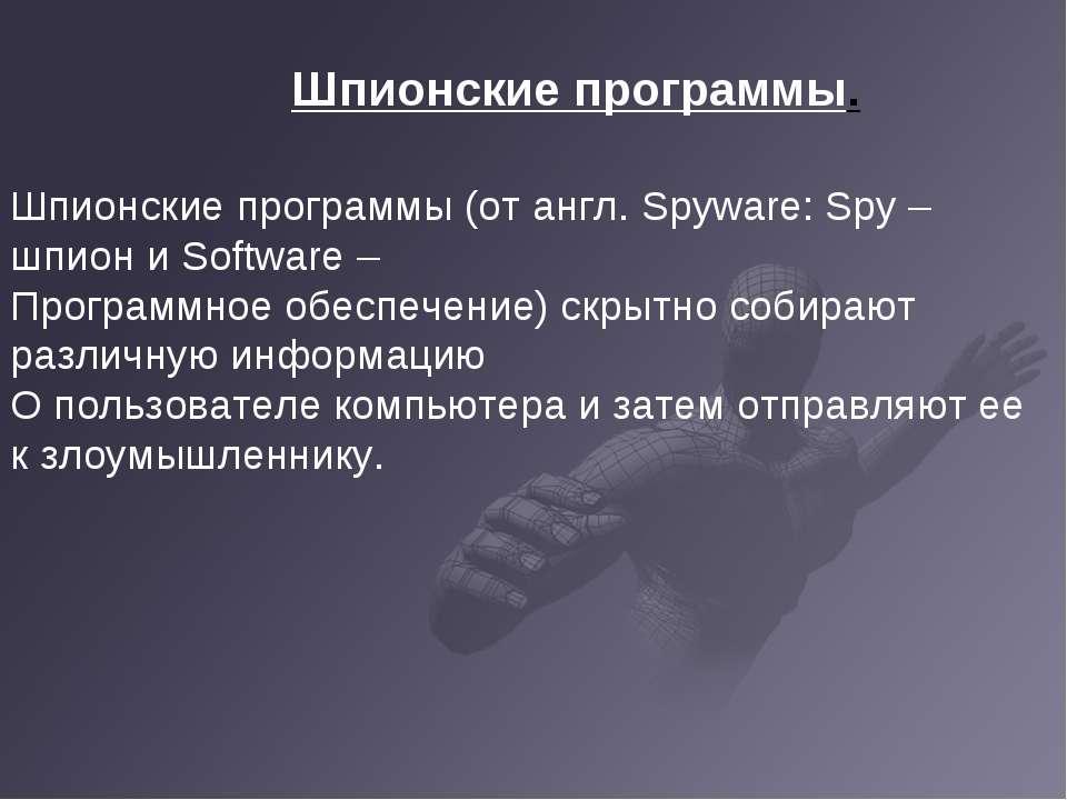 Шпионские программы. Шпионские программы (от англ. Spyware: Spy – шпион и Sof...