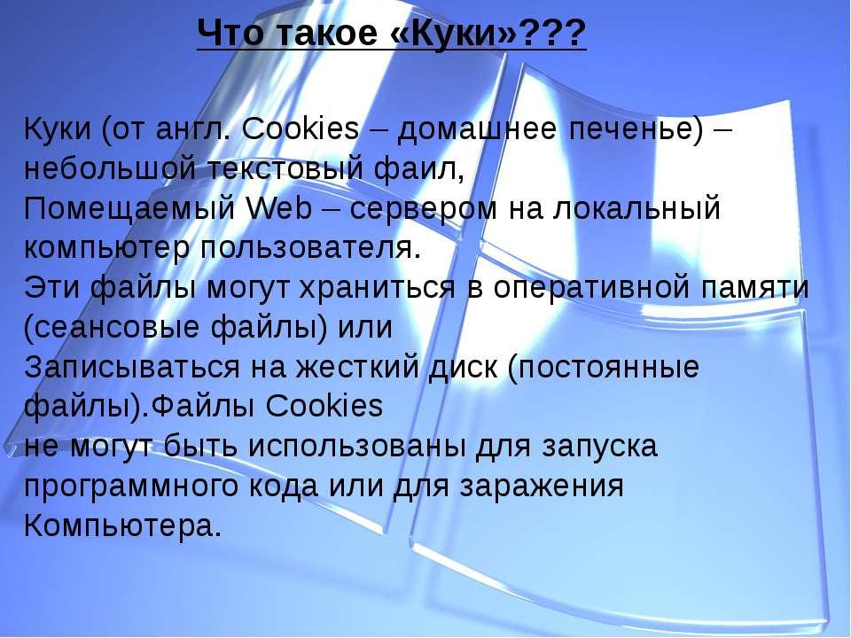 Что такое «Куки»??? Куки (от англ. Cookies – домашнее печенье) – небольшой те...