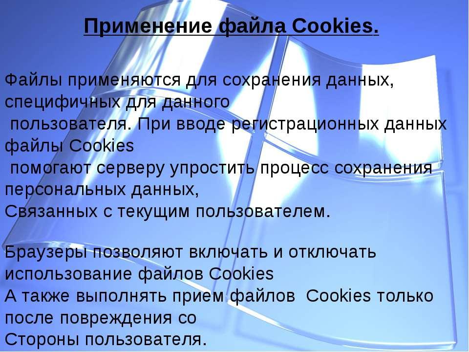 Применение файла Cookies. Файлы применяются для сохранения данных, специфичны...