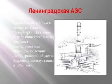 Ленинградская АЭС Расположена в 80 км к западу от Санкт-Петербурга. На южном ...