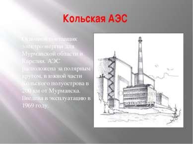 Кольская АЭС Основной поставщик электроэнергии для Мурманской области и Карел...