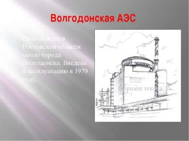 Волгодонская АЭС Расположена в Ростовской области около города Волгодонска. В...