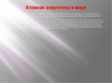 Атомная энергетика в мире В современном быстроразвивающемся мире вопрос энерг...