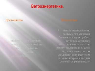 Ветроэнергетика. Достоинства Недостатки используется даровая энергия; экологи...