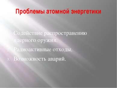 Проблемы атомной энергетики Содействие распространению ядерного оружия. Радио...