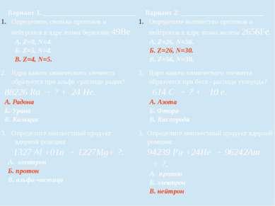 Вариант1. ___________________________ Определите, сколько протонов и нейтроно...