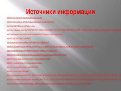 Источники информации http://www.energo-standarta.ru/problemy_e.htm http://sco...