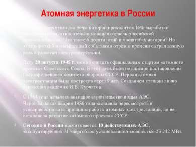 Атомная энергетика в России Атомная энергетика, на долю которой приходится 16...