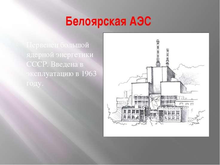 Белоярская АЭС Первенец большой ядерной энергетики СССР. Введена в эксплуатац...
