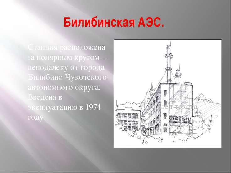 Билибинская АЭС. Станция расположена за полярным кругом – неподалеку от город...