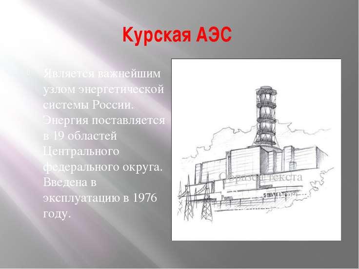Курская АЭС Является важнейшим узлом энергетической системы России. Энергия п...