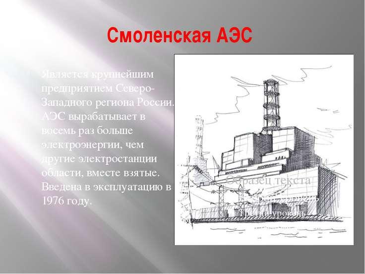 Смоленская АЭС Является крупнейшим предприятием Северо-Западного региона Росс...