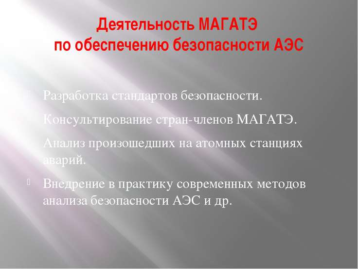 Деятельность МАГАТЭ по обеспечению безопасности АЭС Разработка стандартов без...