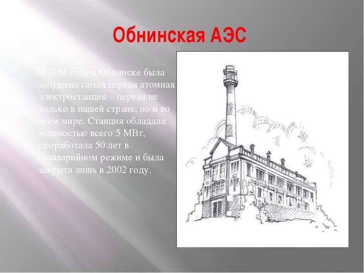 Обнинская АЭС В 1954 году в Обнинске была запущена самая первая атомная элект...