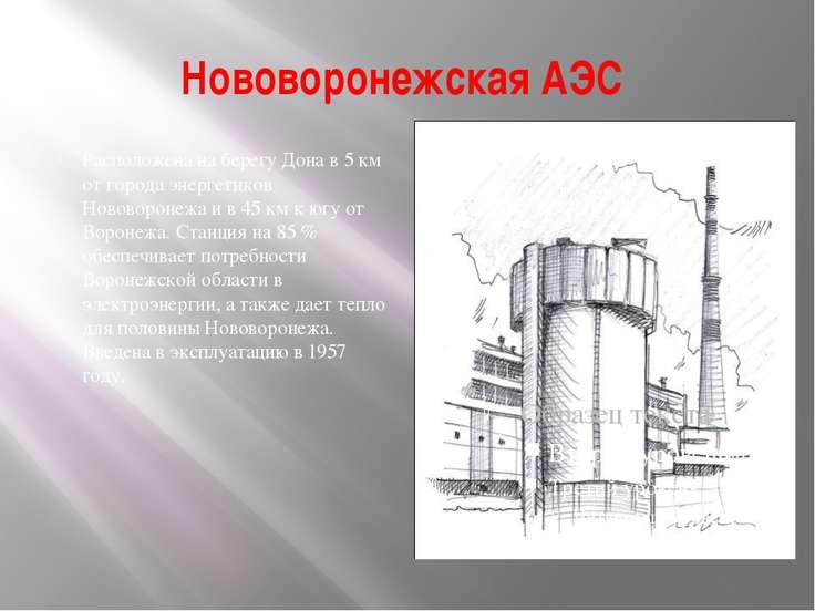 Нововоронежская АЭС Расположена на берегу Дона в 5 км от города энергетиков Н...