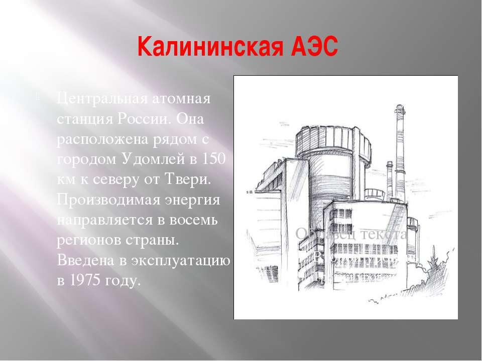 Калининская АЭС Центральная атомная станция России. Она расположена рядом с г...