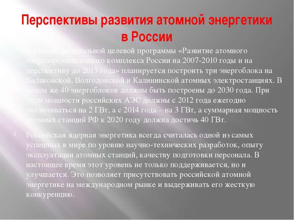 Перспективы развития атомной энергетики в России В рамках федеральной целевой...