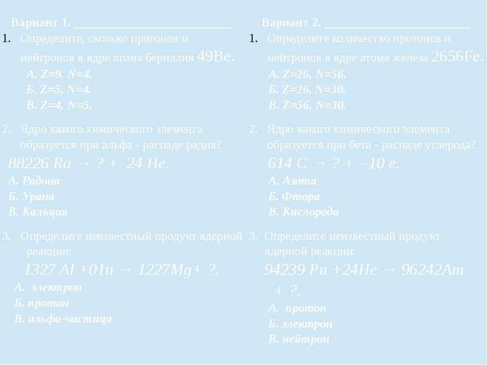 Вариант1. __________________________ Определите, сколько протонов и нейтронов...