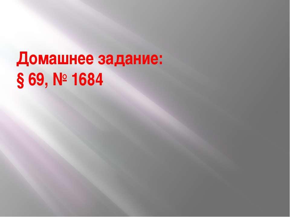 Домашнее задание: § 69, № 1684