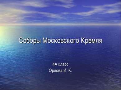 Соборы Московского Кремля 4А класс Орлова И. К.