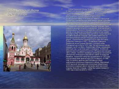 Собор Казанской Иконы Божией Матери Собор Казанской Иконы Божией Матери был п...