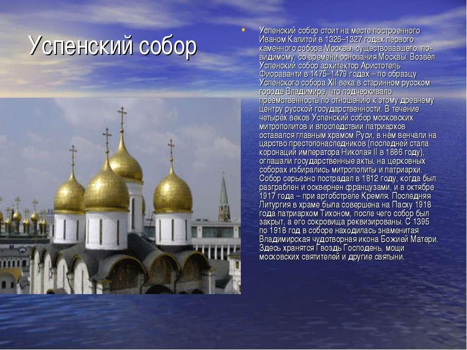 Успенский собор Успенский собор стоит на месте построенного Иваном Калитой в ...