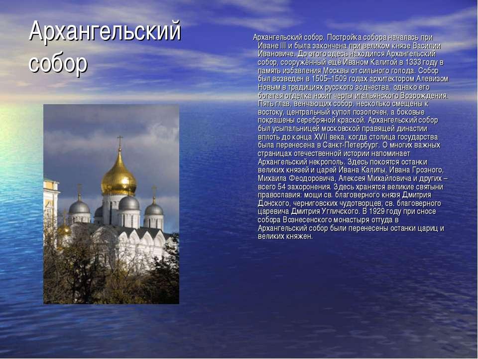Архангельский собор Архангельский собор. Постройка собора началась при Иване ...