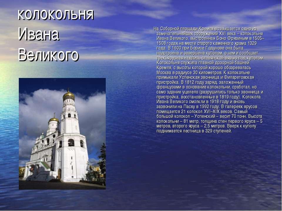 колокольня Ивана Великого На Соборной площади Кремля возвышается одно из заме...