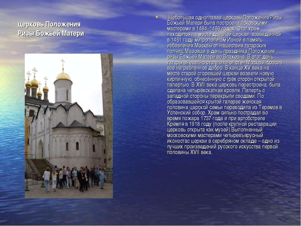 церковь Положения Ризы Божьей Матери Небольшая одноглавая церковь Положения Р...