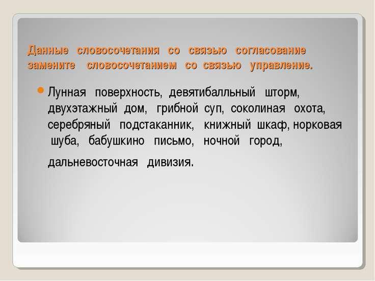 Данные словосочетания со связью согласование замените словосочетанием со связ...